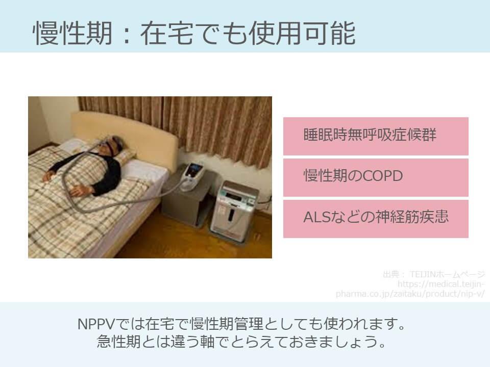 NPPV、酸素療法