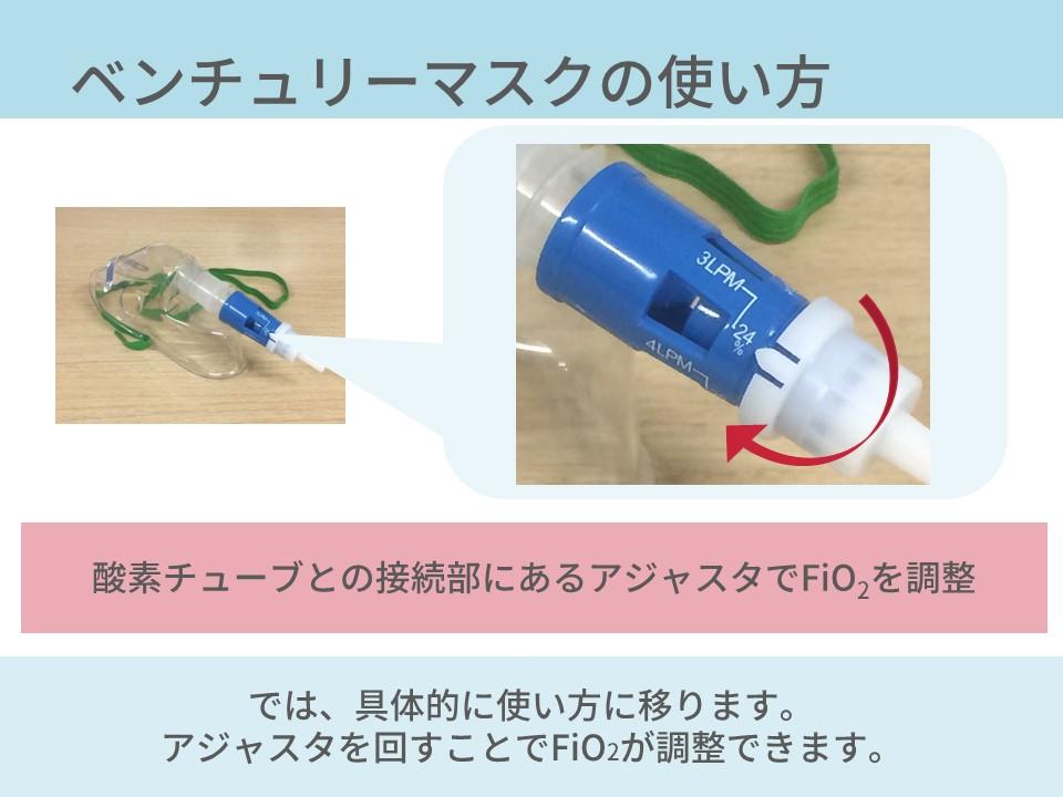 酸素療法、ベンチュリーマスク