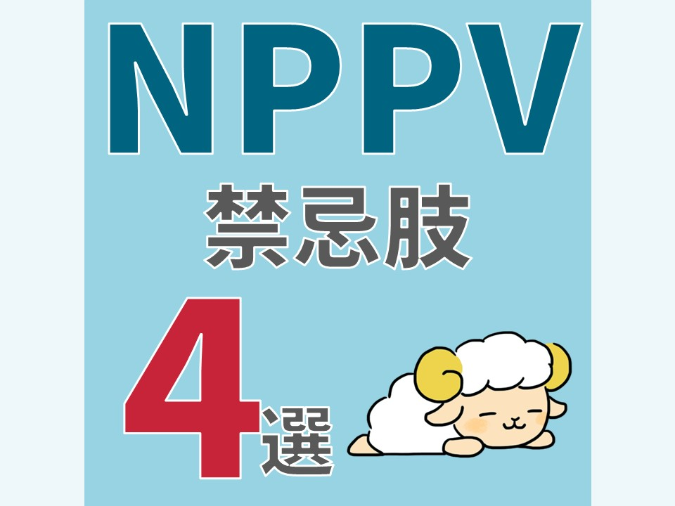 酸素療法、NPPV