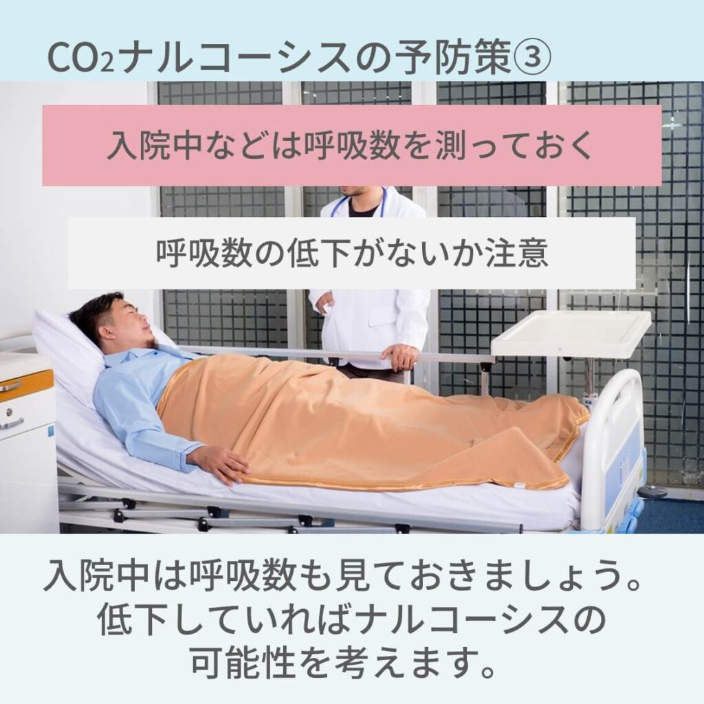 CO2ナルコーシス、予防策
