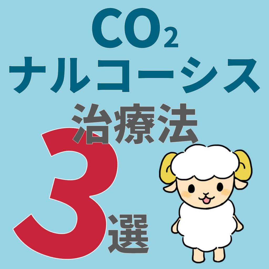 CO2ナルコーシス、治療