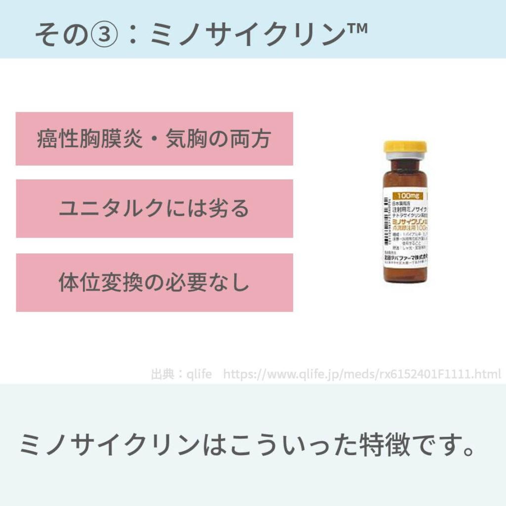 胸膜癒着術 ピシバニール ユニタルク ミノマイシン 自己血 50%ブドウ糖液 手技 気胸 胸水 癌性胸膜炎 血胸