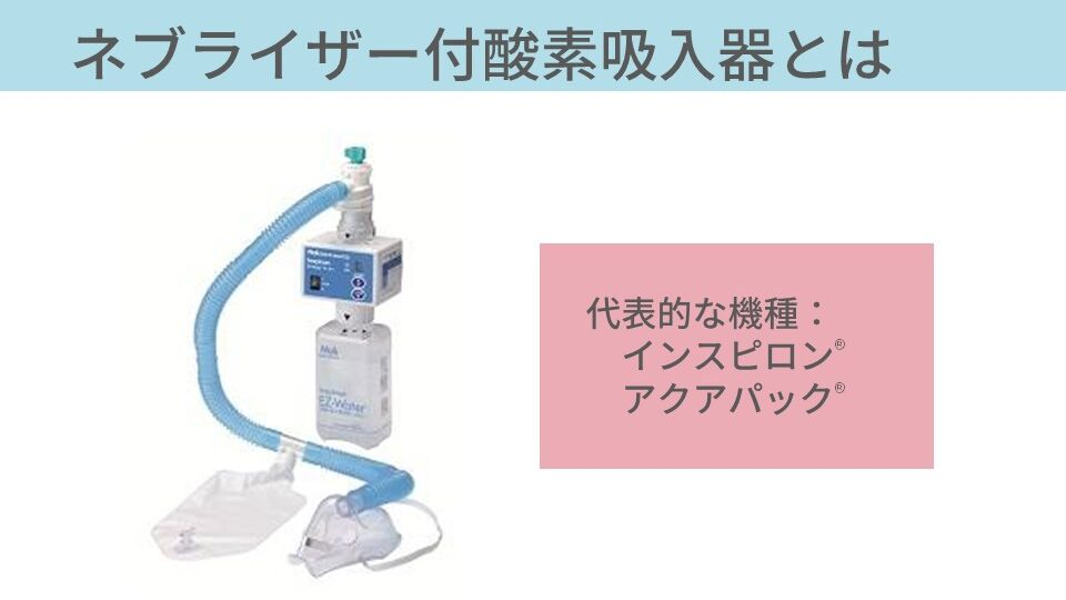 酸素療法、インスピロン