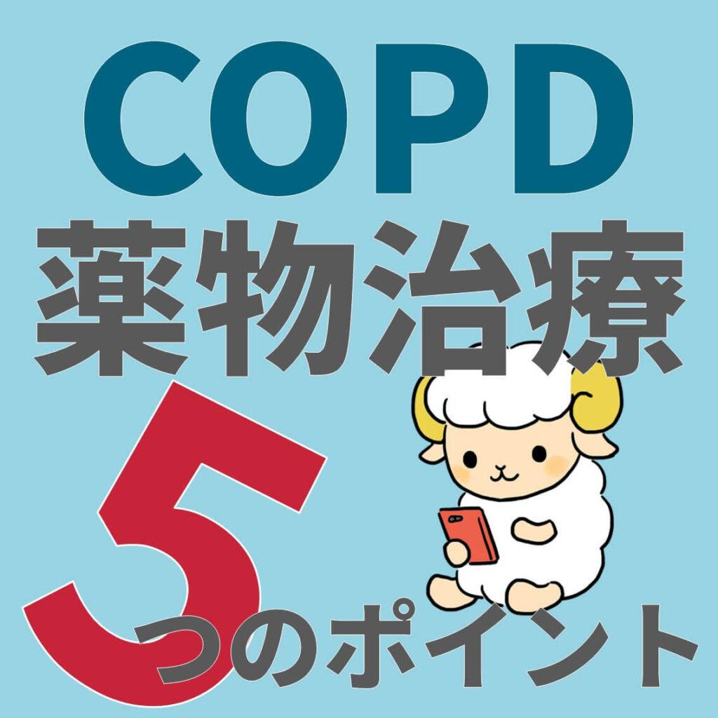 COPD、身体所見、診断基準、検査、安定期、発作、吸入、ICS、LAMA、LABA、ステロイド、看護、観察項目